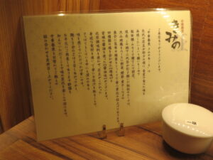 冷製・塩@中華蕎麦 きみのあーる(江戸川橋駅)こだわり