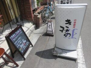冷製・塩@中華蕎麦 きみのあーる(江戸川橋駅)行列案内