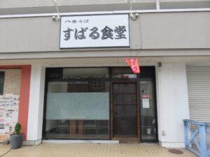 ラーメン@中華そば すばる食堂(坂戸駅)外観