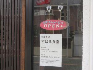 ラーメン@中華そば すばる食堂(坂戸駅)営業時間