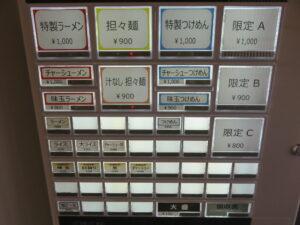 ラーメン@中華そば すばる食堂(坂戸駅)券売機