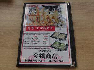 鶏だし海老雲吞麺(塩)@ワンタン屋 今福商店(埼玉県川越市)メニューブック1