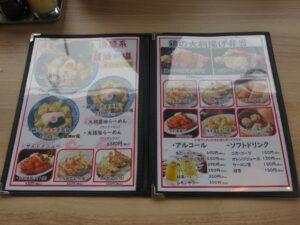 鶏だし海老雲吞麺(塩)@ワンタン屋 今福商店(埼玉県川越市)メニューブック2