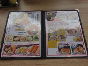 鶏だし海老雲吞麺(塩)@ワンタン屋 今福商店(埼玉県川越市)メニューブック3