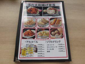 鶏だし海老雲吞麺(塩)@ワンタン屋 今福商店(埼玉県川越市)メニューブック4