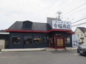 鶏だし海老雲吞麺(塩)@ワンタン屋 今福商店(埼玉県川越市)外観