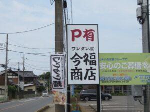 鶏だし海老雲吞麺(塩)@ワンタン屋 今福商店(埼玉県川越市)駐車案内