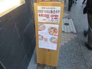 海老ポタらぁめん@SHRIMP NOODLE 海老ポタ(新橋駅)開店案内