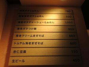 海老ポタらぁめん@SHRIMP NOODLE 海老ポタ(新橋駅)券売機:上
