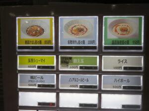 名物冷やし担々麺@坦々麺 一龍(浅草駅)券売機