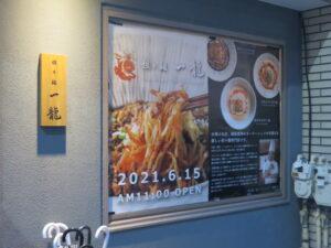 名物冷やし担々麺@坦々麺 一龍(浅草駅)開店案内