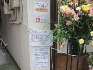 中華そば 塩@中華そば 一清(武蔵小金井駅)営業時間