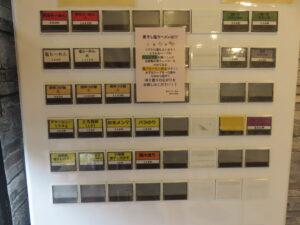 塩らーめん@煮干しらーめん 田中にぼる(武蔵新城駅)券売機
