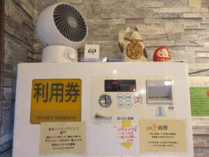 塩らーめん@煮干しらーめん 田中にぼる(武蔵新城駅)券売機:上
