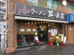 塩らーめん@煮干しらーめん 田中にぼる(武蔵新城駅)外観