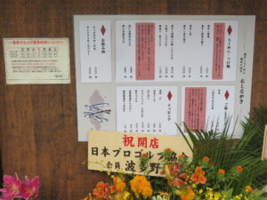塩らーめん@煮干しらーめん 田中にぼる(武蔵新城駅)営業時間