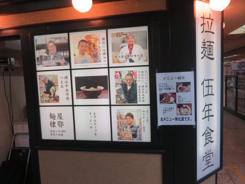 中華そば@拉麺 伍年食堂(横浜駅)地産地消紹介