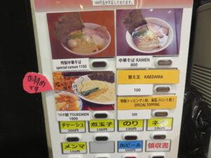 中華そば@拉麺 伍年食堂(横浜駅)券売機