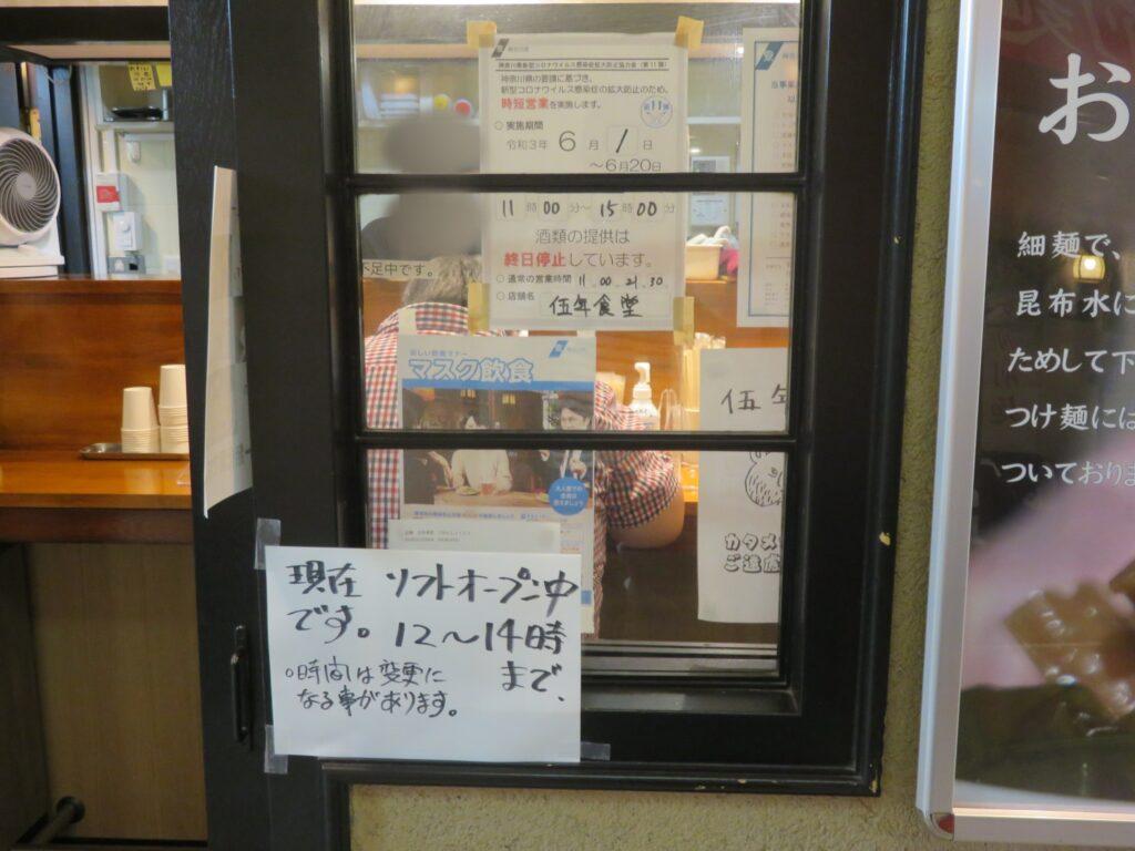中華そば@拉麺 伍年食堂(横浜駅)営業時間
