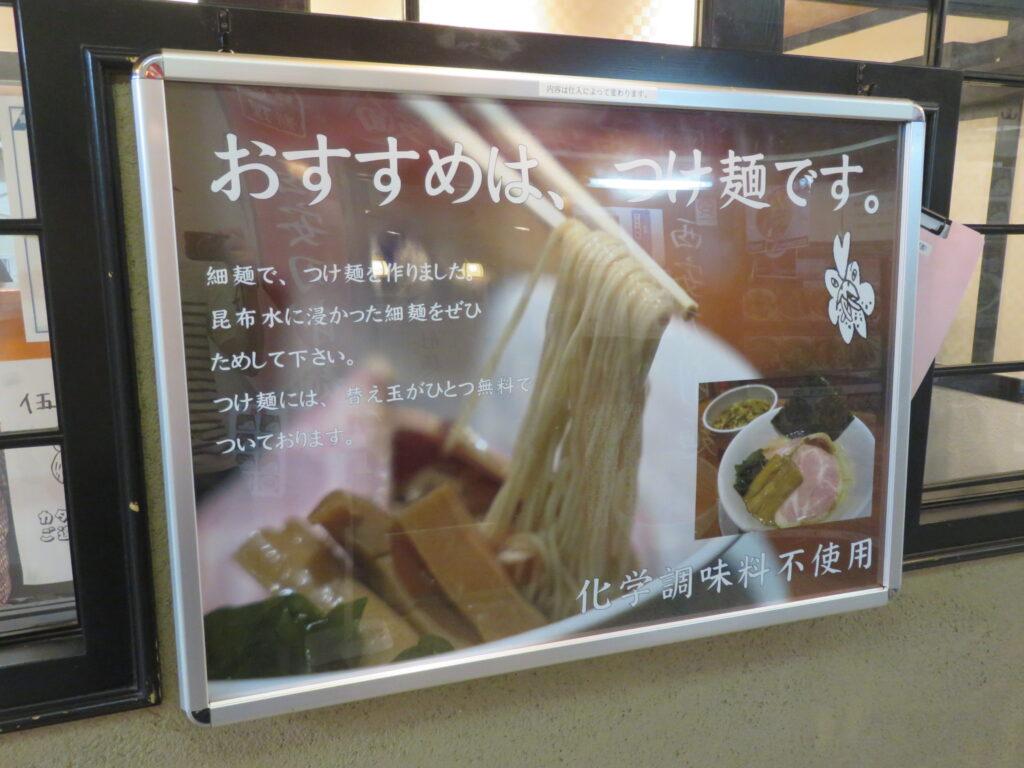 中華そば@拉麺 伍年食堂(横浜駅)おすすめ