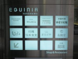 中華そば@拉麺 伍年食堂(横浜駅)エキニア横浜:レストラン案内