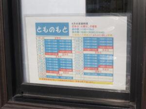 らーめん@ぶたとにぼし(東海神駅)営業日