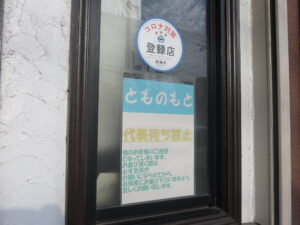らーめん@ぶたとにぼし(東海神駅)行列案内