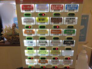 らーめん@ぶたとにぼし(東海神駅)券売機