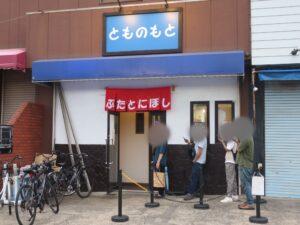 らーめん@ぶたとにぼし(東海神駅)外観
