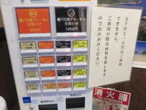 塩らーめん@瀬戸内いりこラーメン 古田島(神田駅)券売機