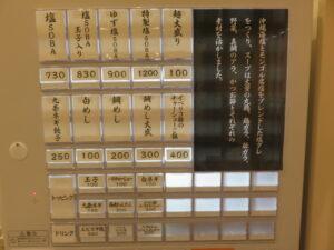 塩SOBA@麺うらた(自由が丘駅)券売機