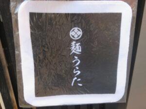 塩SOBA@麺うらた(自由が丘駅)ノベルティ