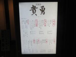 担々麺(中太麺)@茶麺房 貴勇(大手町駅)店頭メニュー
