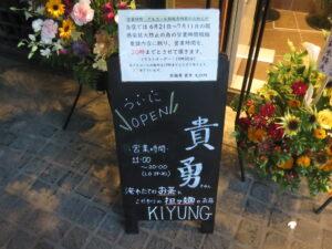 担々麺(中太麺)@茶麺房 貴勇(大手町駅)営業時間