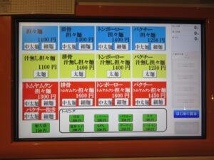 担々麺(中太麺)@茶麺房 貴勇(大手町駅)券売機:担々麺