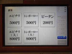 担々麺(中太麺)@茶麺房 貴勇(大手町駅)券売機:副菜
