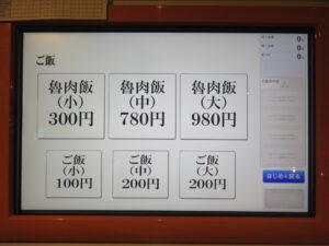 担々麺(中太麺)@茶麺房 貴勇(大手町駅)券売機:ご飯
