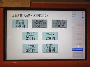 担々麺(中太麺)@茶麺房 貴勇(大手町駅)券売機:お茶・ソフトドリンク