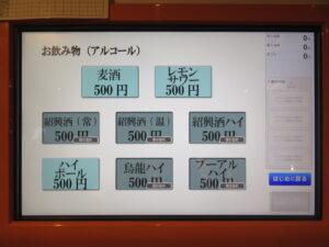 担々麺(中太麺)@茶麺房 貴勇(大手町駅)券売機:アルコール