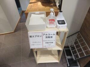 担々麺@茶麺房 貴勇(大手町駅)消毒用アルコール