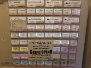 味玉クリーミー醤油豚骨麺@トクベツ。(自由が丘駅)券売機