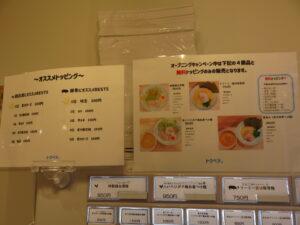 味玉クリーミー醤油豚骨麺@トクベツ。(自由が丘駅)券売機:上