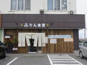 サーモンとイクラの山葵和えそば~飯割付~@㐂りん食堂(埼玉県所沢市)外観