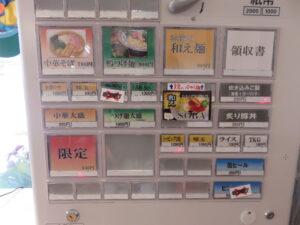 サーモンとイクラの山葵和えそば~飯割付~@㐂りん食堂(埼玉県所沢市)券売機