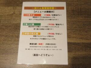 サーモンとイクラの山葵和えそば~飯割付~@㐂りん食堂(埼玉県所沢市)メニュー