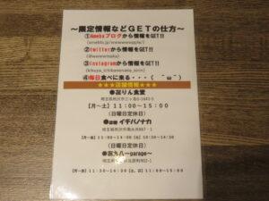 サーモンとイクラの山葵和えそば~飯割付~@㐂りん食堂(埼玉県所沢市)営業時間