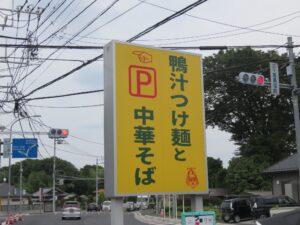 サーモンとイクラの山葵和えそば~飯割付~@㐂りん食堂(埼玉県所沢市)看板
