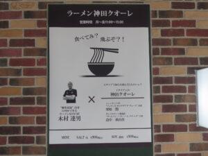SALT塩@ラーメン神田クオーレ(新日本橋駅)営業時間