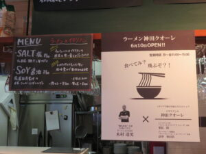 SALT塩@ラーメン神田クオーレ(新日本橋駅)メニュー