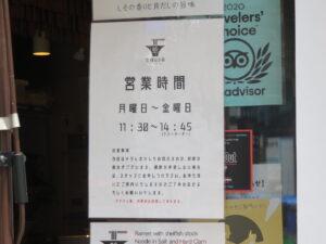 しそ塩そば@拉麺 はま家 六本木店(六本木駅)営業時間